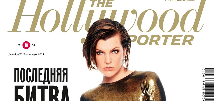 Милла Йовович в The Hollywood Reporter